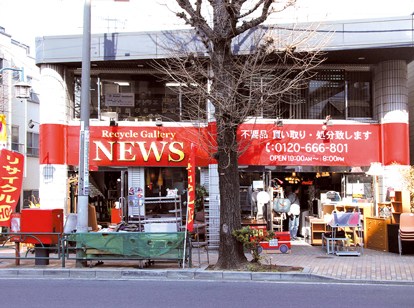 リサイクル ショップ news